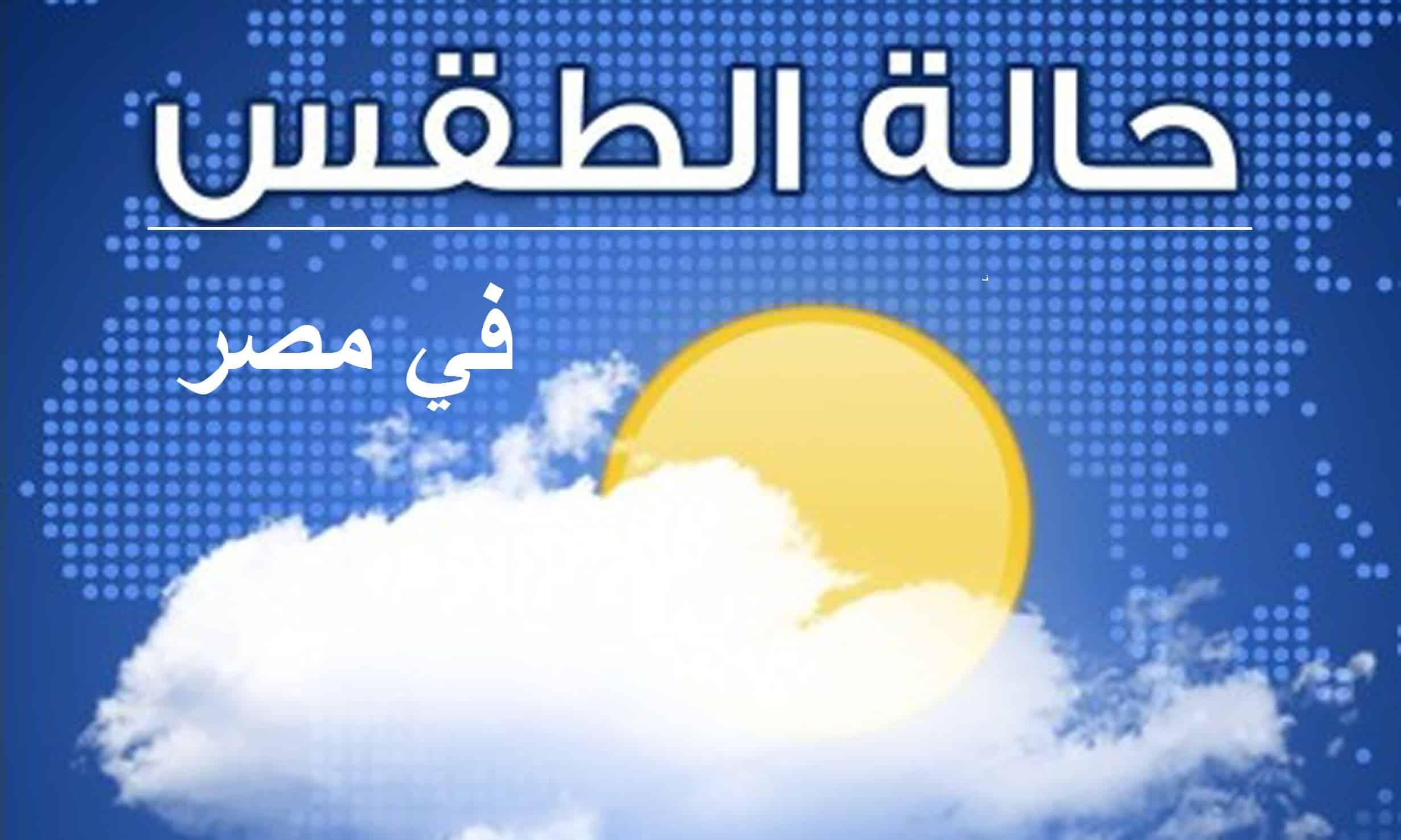 حالة الطقس في محافظات مصر