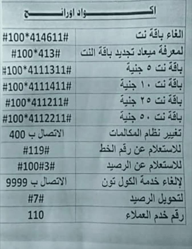 أكواد خدمات شبكات الهواتف المحمولة فودافون إ تصالات أ ورانج